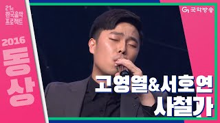 [21C 한국음악프로젝트 2016] 본선 참가번호 10. 고영열&서호연 - 사철가(동상)