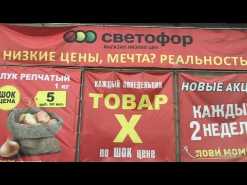 СВЕТОФОР.Шок - Цена!!! ЛУК 5 рублей 90 копеек!