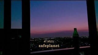 คำตอบ -  safeplanet