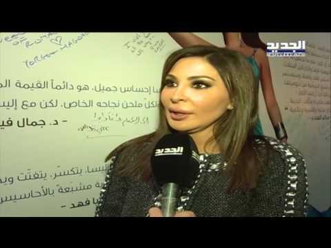 اليسا للجديد: مش مهم مين صار رئيس جمهورية.. المهم صار عنا رئيس  - شادي خليفة