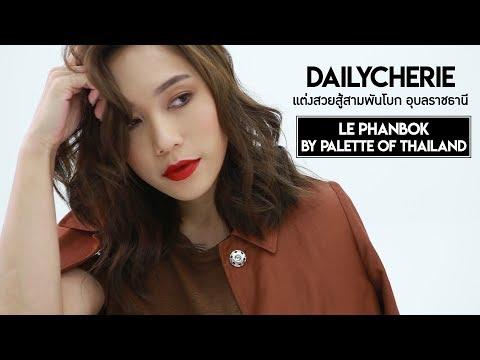 DAILYCHERIE : แต่งสวยสู้สามพันโบก อุบลราชธานี Le Phanbok By Palette of Thailand - วันที่ 08 Aug 2018