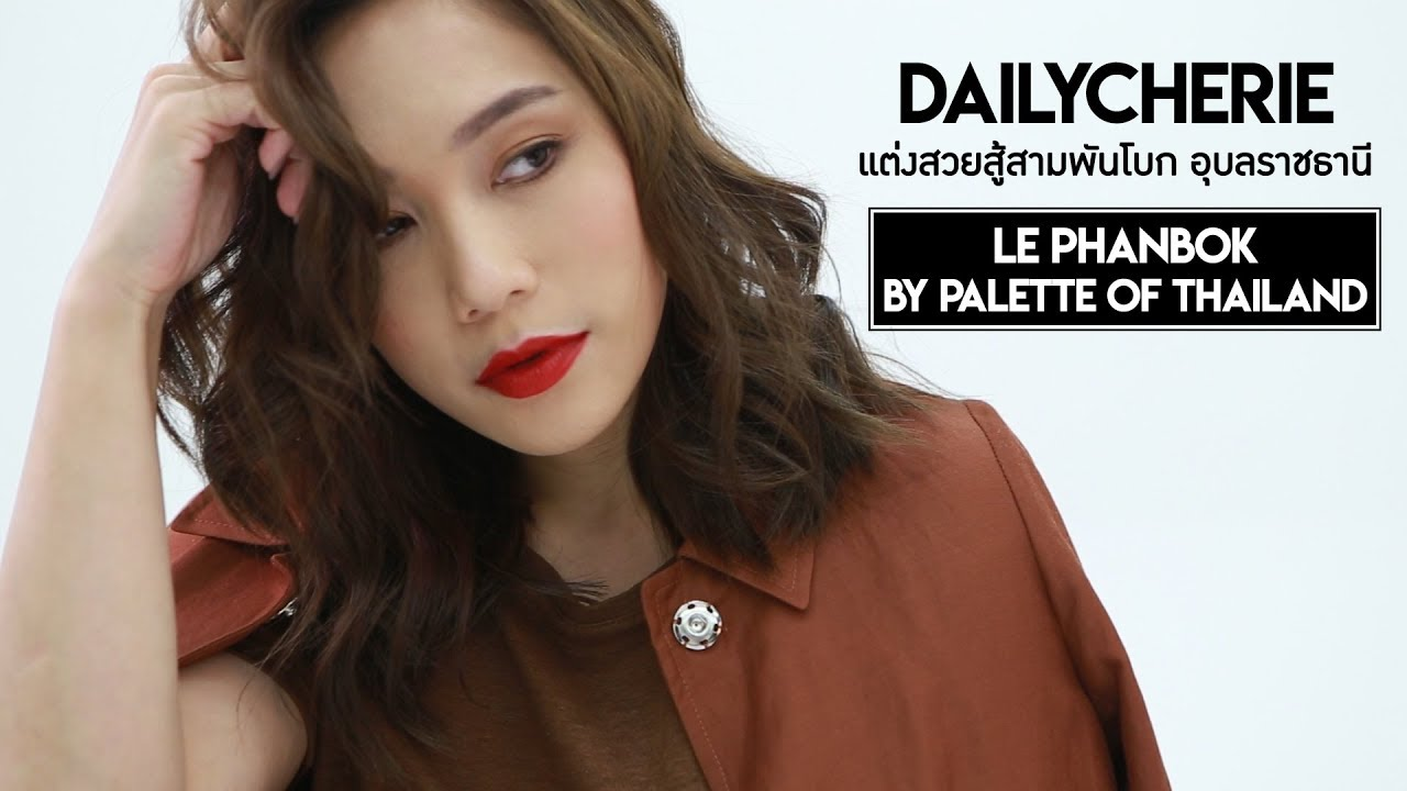 DAILYCHERIE : แต่งสวยสู้สามพันโบก อุบลราชธานี Le Phanbok By Palette of Thailand