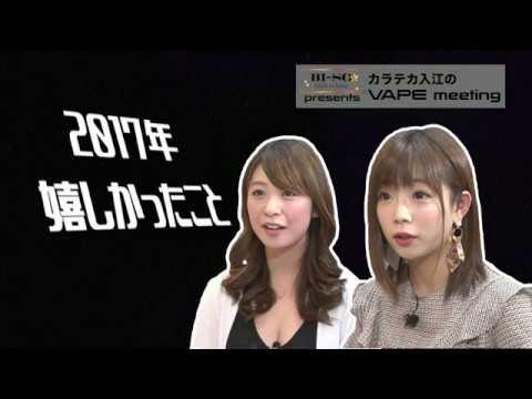 カラテカ入江のVAPE meeting #005 ゲスト:紗倉まな&尾上若葉 BI-SO 電子タバコ