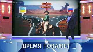 Украина иЗапад. Время покажет. Выпуск от06.02.2017