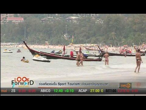 ย้อนหลัง Look Forward มองไปข้างหน้า : ท่องเที่ยวเร่งปั้น Sport Tourism เดือนแรกสัญญาณบวก