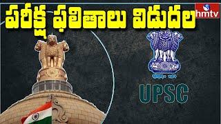 UPSC Civil Services 2019 final Result Declared | Civil services results | hmtv