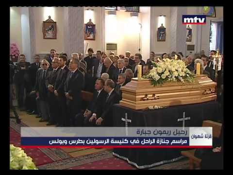Religious Specials - Remond Gebara Funeral - 17/04/2015