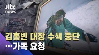 김홍빈 대장 수색 중단…22년 전 실종 산악인 시신 발견 / JTBC 아침&