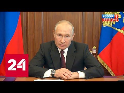 Путин рассказал о беспрецедентном шаге властей из-за коронавируса. 60 минут от 23.06.20