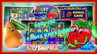 видео Автомат Fruit Cocktail 2 - Клубнички на деньги