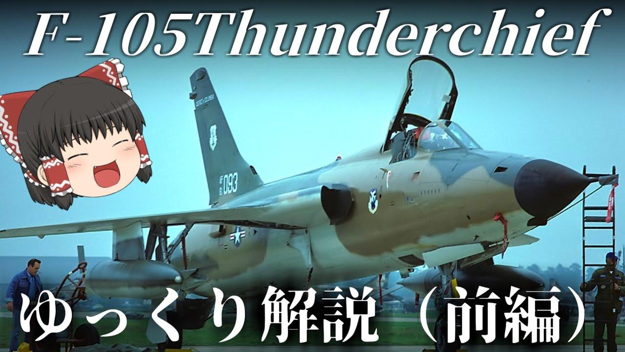 【ゆっくり解説】米空軍の戦闘爆撃機F-105サンダーチーフ(前編)