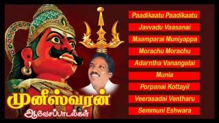 Muneeswaran AavesaPaadalgal