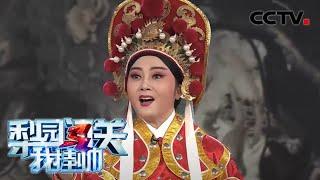 《梨园闯关我挂帅》 20200421| CCTV戏曲