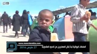 مصر العربية | السلطات اليونانية تبدأ بنقل المهاجرين من الحدود المقدونية