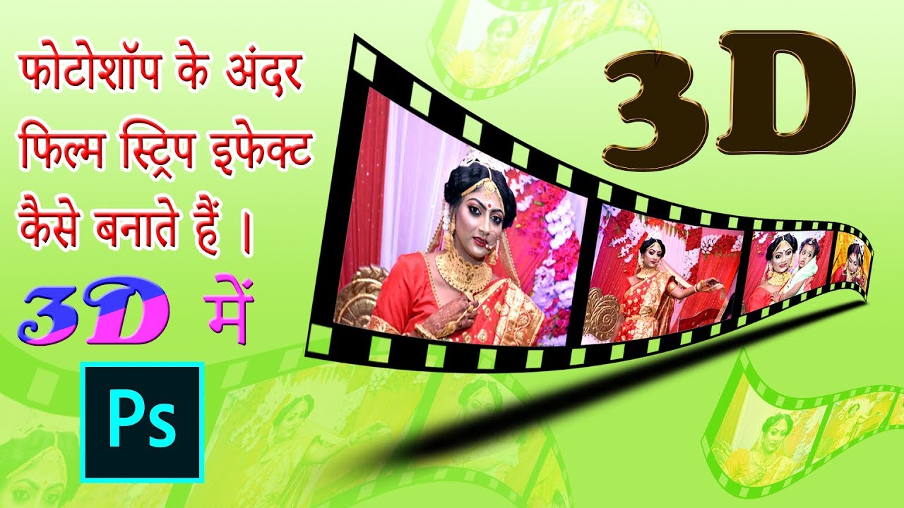 Download How To Create🎞 3D Film Strip - Wedding Album Effect in Any Photoshop! [ HINDI ]