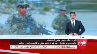 TOLOnews 6pm News 06 December 2017 / طلوع نیوز، خبر ساعت شش، ۱۵  قوس ۱۳۹۶