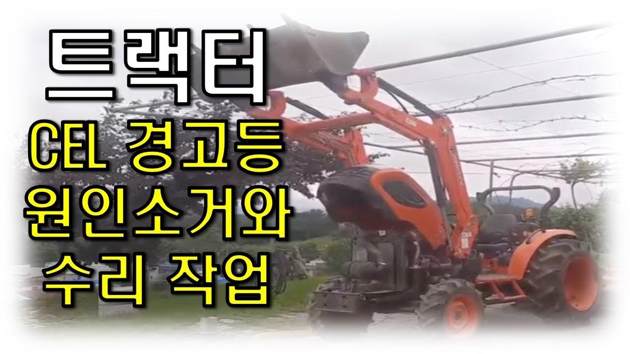 계기판 CEL 경고 원인소거와 수리작업 (2015년식 대동 CK360)