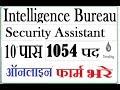 Intelligence Bureau IB Vacancies Security Asst 1054 Posts 10Pass  Online, exam syllabus,Interview