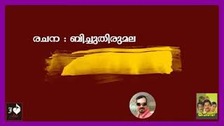 Olangal thalam thallumbol karaoke with lyrics