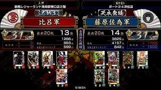 戦国大戦 傾奇者対決 [2014/09/19] 比呂 VS 藤原佐為