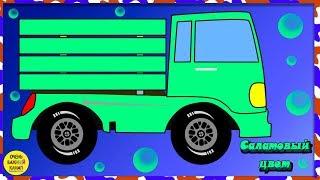 Цветные грузовики. Учим салатовый цвет. Развивающие мультфильмы для детей.