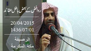 Tauseef ur Rahman Rawafizz K Batil Aqaaid