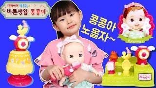 라임의 말하는 바른생활 콩콩이 콩순이 장난감 엄마놀이 LimeTube & Toy 라임튜브