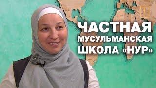 """Выживет ли частная мусульманская школа в Татарстане? """"Нур"""" Альметьевска"""
