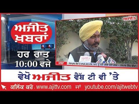 Ajit News @ 10 pm, 7 January 2019 Ajit Web Tv.