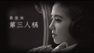蔡依林 Jolin Tsai - 第三人稱 The Third Person And I  歌詞版 Lyrics MV(華納Official 高畫質HD)