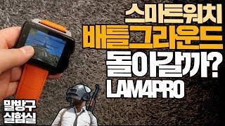 스마트워치로 배틀그라운드 돌릴 수 있을까? LAM4 PRO 게임테스트
