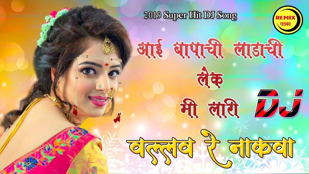 Valhav Re Nakhava Dj Mix Song 2019 Marathi Dj Song Youtube