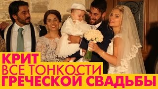 Крит. Все секреты Греческой свадьбы. Остров Крит