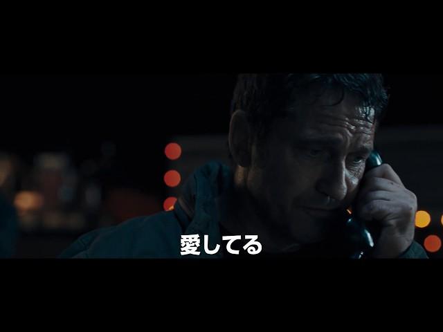 映画『エンド・オブ・ステイツ』予告編