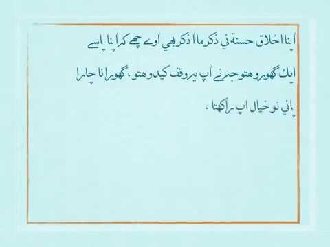 Riwayat: Syedi Bawa Mulla Khan