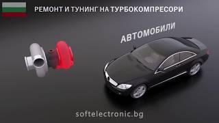 Ремонт и тунинг на турбокомпресори - SOFTELECTRONIC.BG