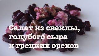 Салат из свеклы, голубого сыра и грецких орехов. Легкий рецепт.