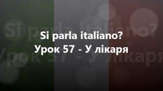 Італійська мова: Урок 57 - У лікаря