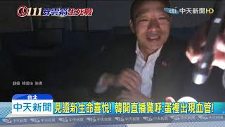 20191230中天新聞 再開直播看「孵蛋」! 韓國瑜:大家都在「蛋一個人」