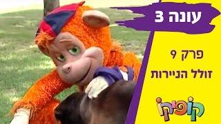 קופיקו עונה 3 פרק 9   זולל הניירות