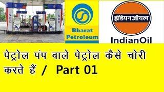 petrol pump wale petrol chori kaise karten hain/ Petrol pump scam
