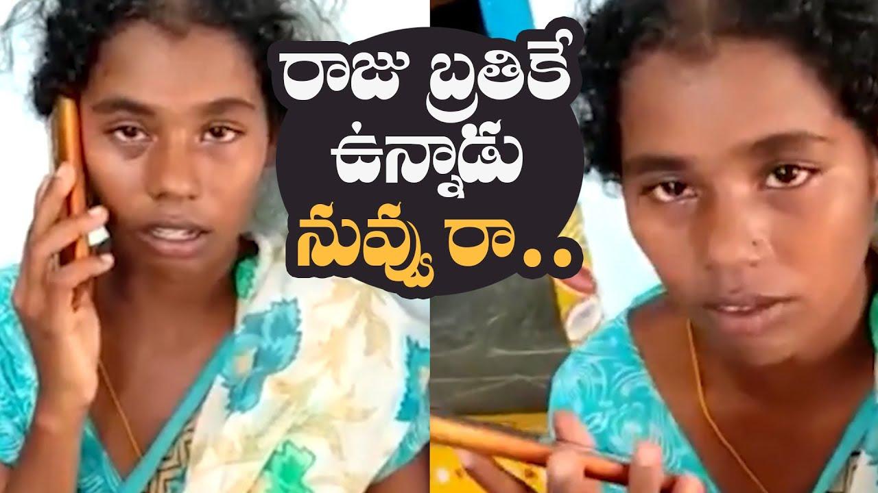 Download Police Phone Conversation With Raju's Wife Mounika   TFPC