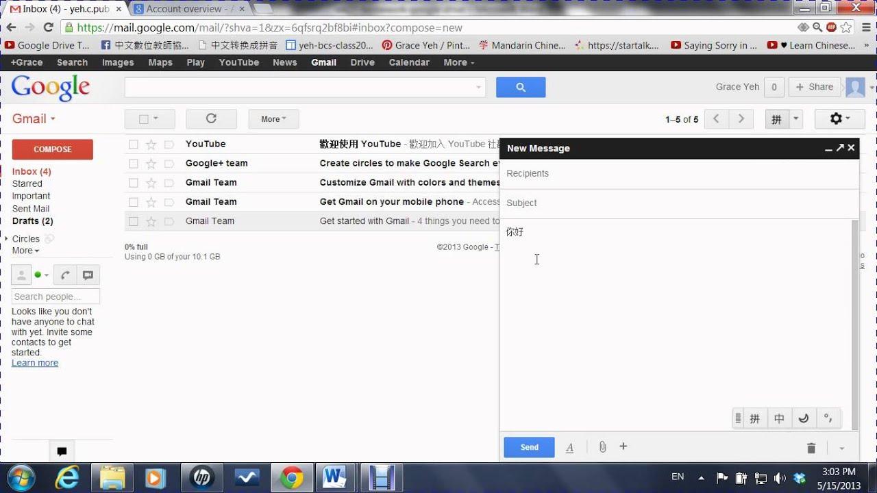 Google 雲端中文輸入; 免安裝; Gmail; Google Drive 直接打中文 - YouTube