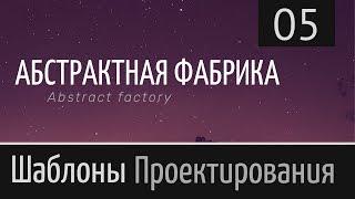 Шаблон проектирования ► [ Абстрактная фабрика ] ► Урок #5.mp4