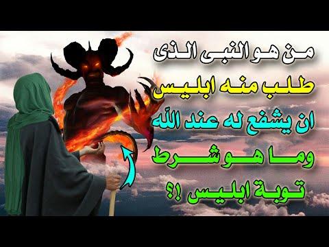 من هو النبى الذى طلب منه ابليس ان يشفع له عند الله؟ وما هو شرط توبة ابليس !؟