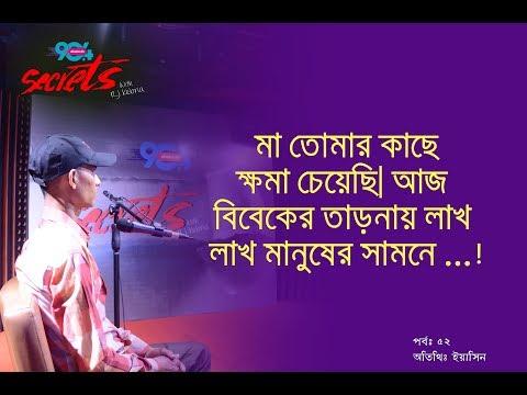 SECRETS I Epi : 52 I RJ Kebria I Dhaka fm 90.4I Yasin Ali