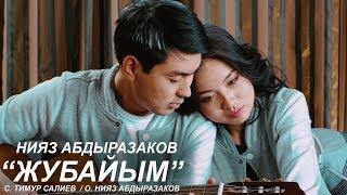 Нияз Абдыразаков - Жубайым / Жаны клип 2019