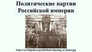 Политические партии Российской империи