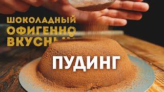 Объедение! Нежный Шоколадный Пудинг Из Пяти Ингредиентов Без Муки