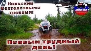 На Кольский Вертолетными Тропами! Много Воды! День 1